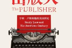 出版人mobi-epub-azw-pdf-txt-kindle电子书下载