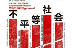 不平等社会mobi-epub-azw-pdf-txt-kindle电子书下载