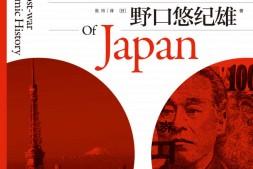 战后日本经济史mobi-epub-azw-pdf-txt-kindle电子书下载