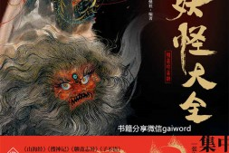 中国妖怪大全(珍藏版)mobi-epub-azw-pdf-txt-kindle电子书下载