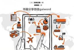 简明世界经济史mobi-epub-azw-pdf-txt-kindle电子书下载