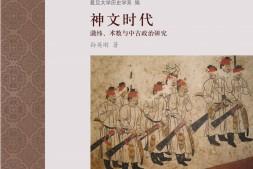 神文时代mobi-epub-azw-pdf-txt-kindle电子书下载