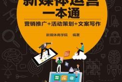 新媒体运营一本通mobi-epub-azw-pdf-txt-kindle电子书下载