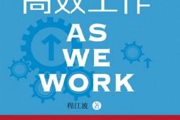 高效工作:职场新人蜕变的13堂课mobi-epub-azw-pdf-txt-kindle电子书下载