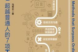 高手:超越普通人的7项工作整理法mobi-epub-azw-pdf-txt-kindle电子书下载