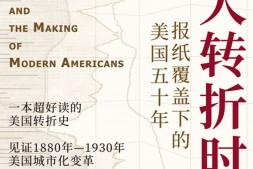 大转折时代:美国报纸覆盖下的五十年mobi-epub-azw-pdf-txt-kindle电子书下载
