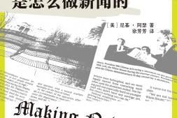 纽约时报是怎么做新闻的mobi-epub-azw-pdf-txt-kindle电子书下载