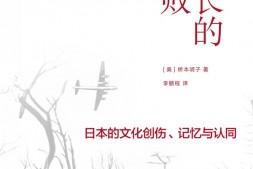 漫长的战败mobi-epub-azw-pdf-txt-kindle电子书下载