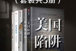 深挖美国陷阱(套装共5册)mobi-epub-azw-pdf-txt-kindle电子书下载