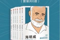最后的访谈系列(套装共6册)mobi-epub-azw-pdf-txt-kindle电子书下载