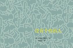 没有个性的人(套装上下册)mobi-epub-azw-pdf-txt-kindle电子书下载