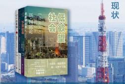 看日本:直击日本现状mobi-epub-azw-pdf-txt-kindle电子书下载