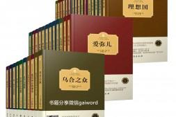 西方百年学术经典著作(套装共30品38册)mobi+epub+azw+pdf+txt+kindle电子书下载