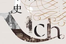 财富千年史mobi-epub-azw-pdf-txt-kindle电子书网盘下载