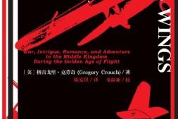 中国之翼-格雷戈里·克劳奇mobi+epub+azw+pdf+txt+kindle电子书网盘下载