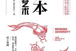 日本:生存的艺术mobi+epub+azw+pdf+kindle电子书网盘下载
