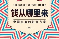 钱从哪里来-香帅mobi+epub+azw+pdf+kindle电子书网盘下载