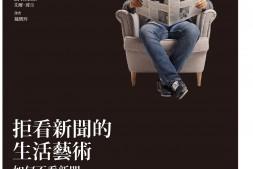 拒看新聞的生活藝術mobi-epub-azw-pdf-txt-kindle电子书下载