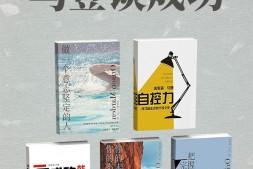 奥里森:马登谈成功(套装共5册)mobi-epub-azw-pdf-txt-kindle电子书下载