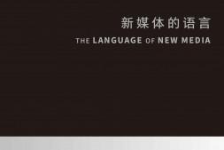 新媒体的语言mobi-epub-azw-pdf-txt-kindle