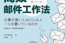 高效邮件工作法mobi-epub-azw-pdf-txt-kindle