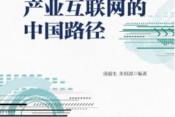 产业互联网的中国路径mobi-epub-azw-pdf-txt-kindle