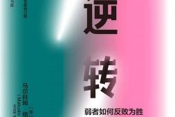逆转:弱者如何反败为胜mobi-epub-azw-pdf-txt-kindle
