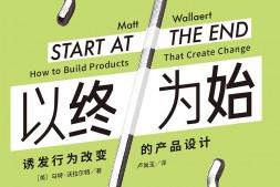 以终为始:诱发行为改变的产品设计mobi-epub-azw-pdf-txt-kindle