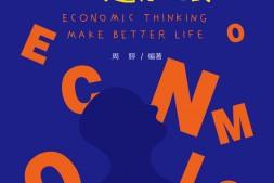 如何用经济学思维让日子过得更舒坦mobi-epub-azw-pdf-txt-kindle