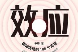 效应-中璋mobi-epub-azw-pdf-txt-kindle电子书