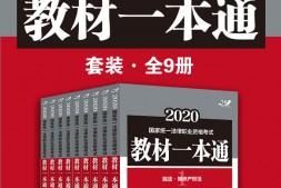 2020国家统一法律职业资格考试教材一本通套装(全9册)mobi-epub-azw-pdf-txt-kindle电子书