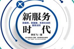 新服务时代:新服务新基建未来社会的服务法则mobi-epub-azw-pdf-txt-kindle电子书