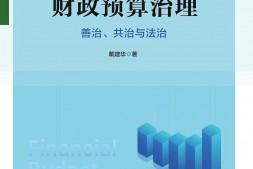 财政预算治理:善治共治与法mobi-epub-azw-pdf-txt-kindle电子书