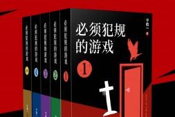 宁航一:密室杀人小说集(全5册)mobi-epub-azw-pdf-txt-kindle电子书