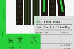 阅读的艺术mobi-epub-azw-pdf-txt-kindle电子书网盘下载