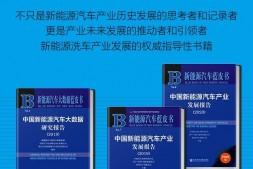 中国新能源汽车产业发展报告(2018-2020)mobi-epub-azw-pdf-txt-kindle电子书