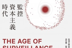 監控資本主義時代mobi-epub-azw-pdf-txt-kindle电子书