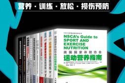 体育健身训练丛书(套装全10册)mobi-epub-azw-pdf-txt-kindle电子书