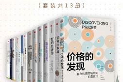 中信诺贝尔经济学奖合集(套装13册)mobi-epub-azw-pdf-txt-kindle电子书