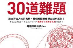 時間管理的30道難題mobi-epub-azw-pdf-txt-kindle电子书