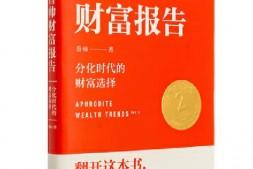 香帅财富报告mobi-epub-azw-pdf-txt-kindle电子书