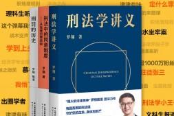 罗翔说刑法系列(套装3册)mobi-epub-azw-pdf-txt-kindle电子书