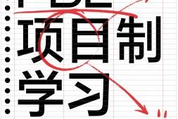 PBL项目制学习mobi-epub-azw-pdf-txt-kindle电子书