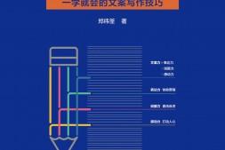 文案力:一学就会的文案写作技巧mobi-epub-azw-pdf-txt-kindle电子书