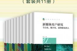 人大社新闻传播学文库精选第一辑(套装共11册)mobi-epub-azw-pdf-txt-kindle电子书