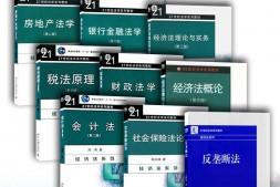 21世纪法学系列教材·经济法系列(套装共九册)mobi-epub-azw-pdf-txt-kindle电子书