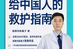 医路向前巍子给中国人的救护指南mobi-epub-azw-pdf-txt-kindle电子书