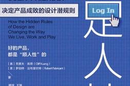满足人性:决定产品成败的设计潜规则mobi-epub-azw-pdf-txt-kindle电子书
