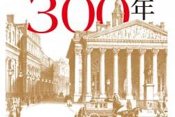 金融激荡300年mobi-epub-azw-pdf-txt-kindle电子书