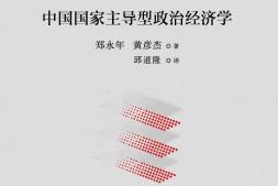 制内市场:中国国家主导型政治经济学mobi-epub-azw-pdf-txt-kindle电子书